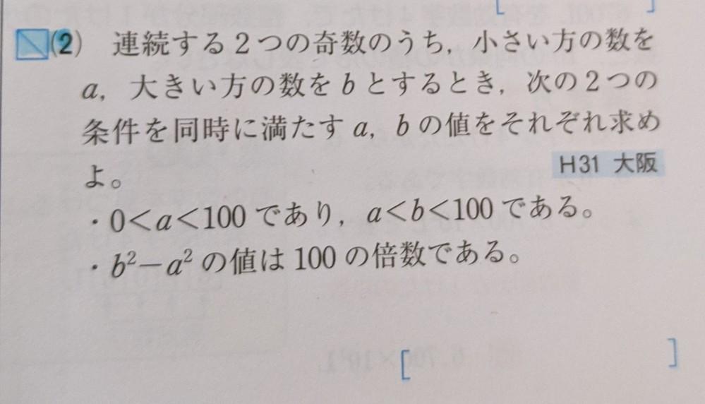 この問題の解き方がわかりません。 簡単な解き方、解説をお願いしたいです。 a=49 b=51 よろしくお願いいたします。