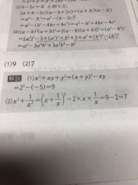 上の方の問題なんですが、どうして-xyになるんですか?