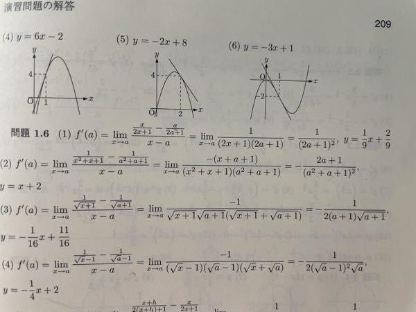 大学数学での質問です。 問題1.6の(1)の計算で、分母にx-aがある状態から次の式に移るまでの計算の過程がわかりません。