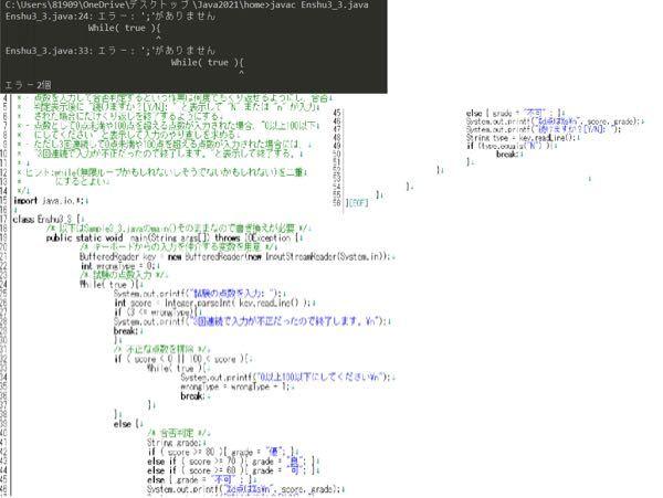Javaプログラムで自分で作ったプログラムをコンパイルすると写真のようなエラーが出ました。そのエラーが出る原因と解決方法教えてください。