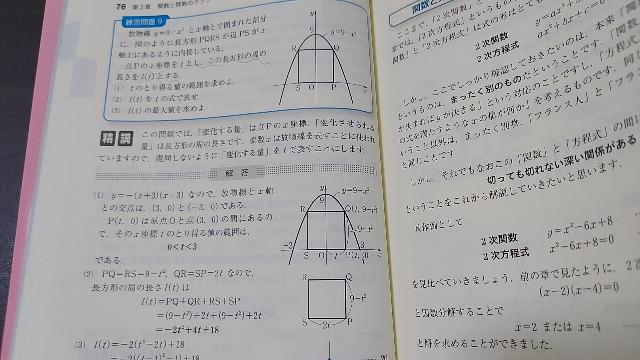 二次関数の問題です。(左ページ) 2番のPQ=RSが9-tというのはどうやって導きだされたのですか?