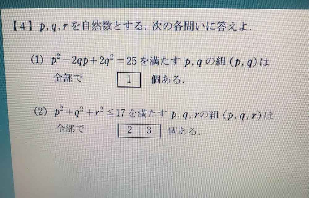 この問題の解き方が知りたいです!