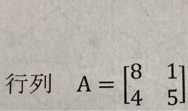 写真の行列の固有方程式と固有値はいくらですか?