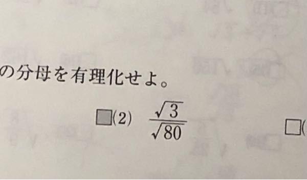中学生3年生数学平方根 について教えて下さい。 この分母を有利化せよ という問題なのですが、分からないので解き方を教えて下さいm(__)m
