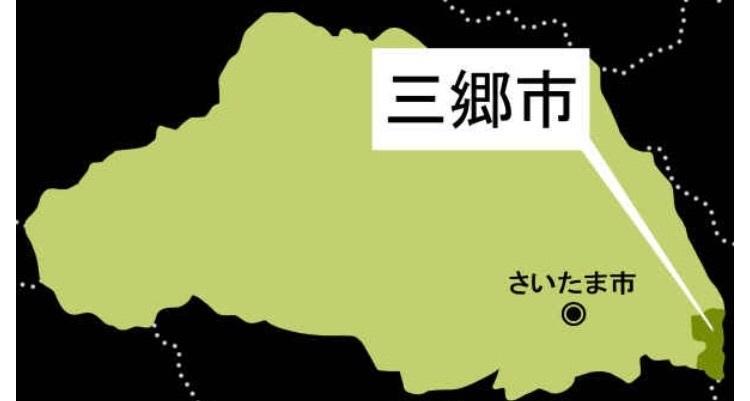 埼玉県三郷市のお土産でオススメありますか?