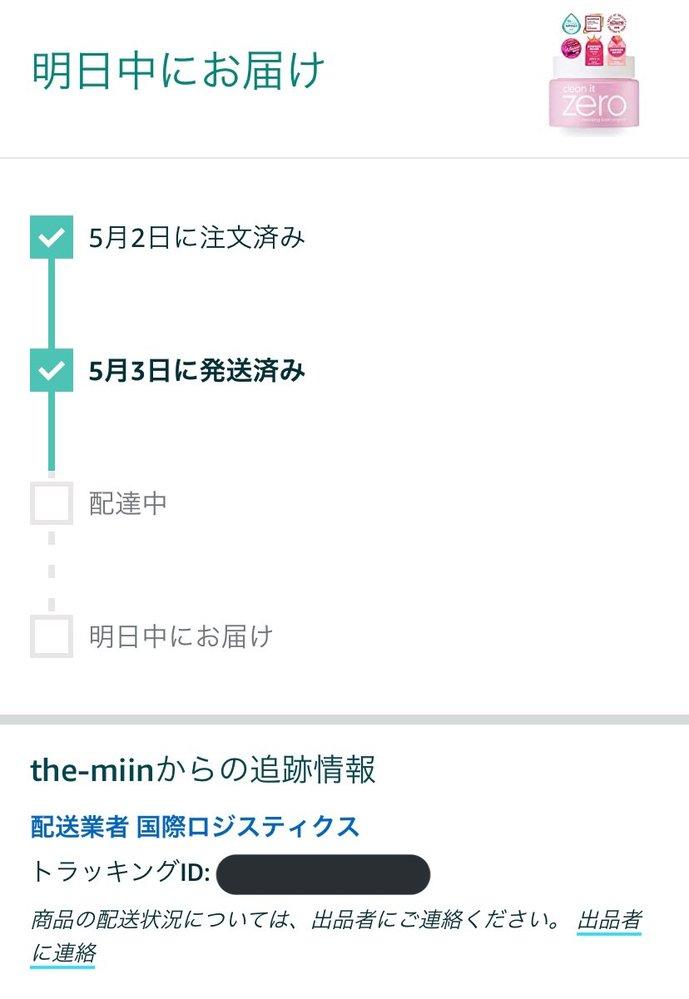Amazonで5月頭に注文したのですが、 追跡もできず(IDを配達業者HPで入力しても現在は追跡できませんと出てきます)明日までに届く予定なのに音沙汰ありません。出品者に連絡をして返信待ちです。 韓国からの発送なのでコロナの影響で予定日よりも大幅に遅れるのでしょうか?