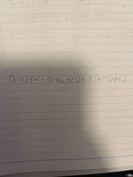 今、因数分解の途中ですが{}内の次数を低い文字を整理する、とポイントで書いてあるのですが、{}内のa.b.cもどれも6ずつだと思うのですが、間違ってるらしく、本当に低いのはどれですか?解説もお願いします