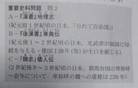 参考書では、なぜ『漢書』地理志と『後漢書』東夷伝はこの『』なのに「魏志」倭人伝はこの「」なんですか? 他の箇所でも括弧の使い分けがされていたので誤用ではないです。