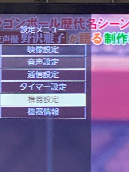 Hisenseのリモンコンで時刻表示はどうさせますか? ホームっていうボタンがなくて、メニューをおしたらこれがでます テレビ リモコン