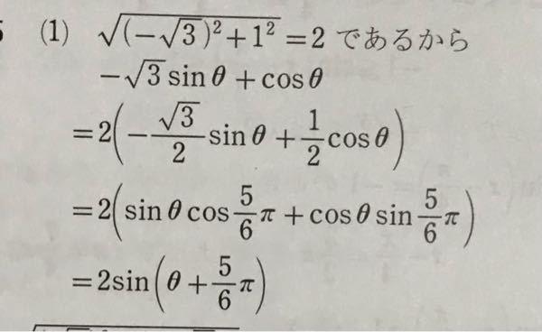 【コイン250】至急・高校数学 −√3sinθ+cosθ を rsin(θ+α) の形に変形せよ。ただし、r>0、−π<α<πとする。 という問題なのですが、解説を見ても分からないのでもう少し詳しく途中式や考え方を教えていただきたいです!(写真が解説です) 6分の5πになる理由も分かりません、、 よろしくお願いします!!!