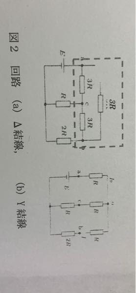 電気回路の問題です。写真の図2(a)の回路における電源Eから見た抵抗Re,電流Iを求めてほしいです。 ヒント 写真の図2(a)の点線で囲んだ回路をΔ回路と見做し、Δ-Y回路変換し図2(b)の回路...