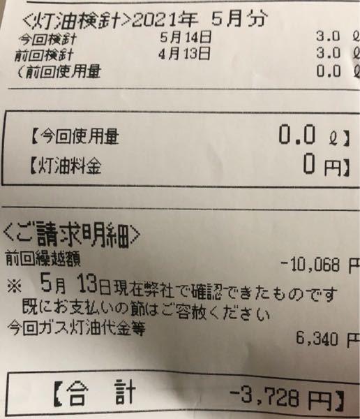 ガス代の請求書来たんですが4月払って5月払おうとしたらマイナス表記でいくら振り込めばいいか分かりません。どーゆー事ですか?