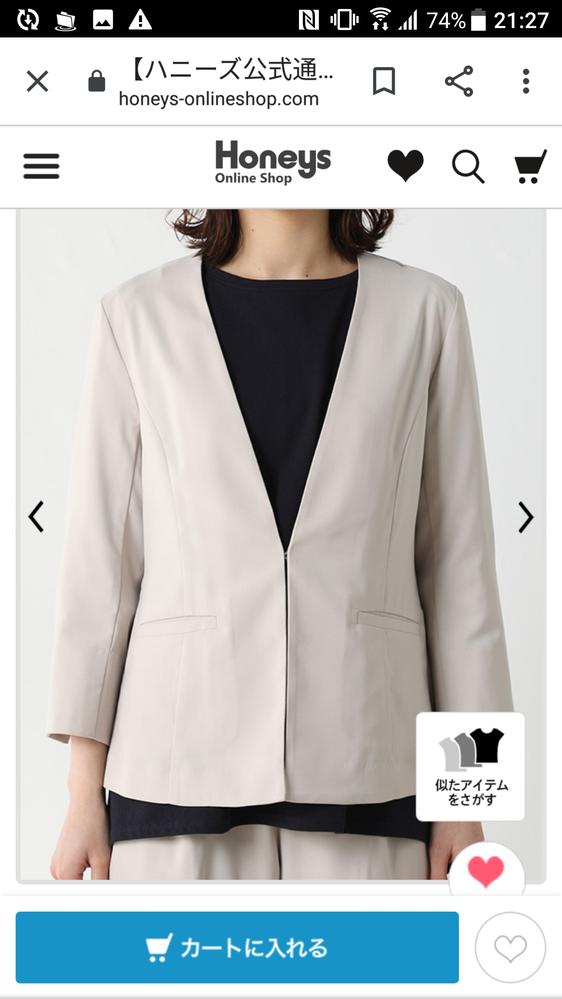 ハニーズのこちらの服は 骨格ストレートにも似合いますか? 骨格ストレートはジャケットが似合うのではと思って購入を考えております。 また、セットアップにもなるということでこちらのテーパードパンツも購入を考えております。 https://www.honeys-onlineshop.com/shop/g/g573073025932/