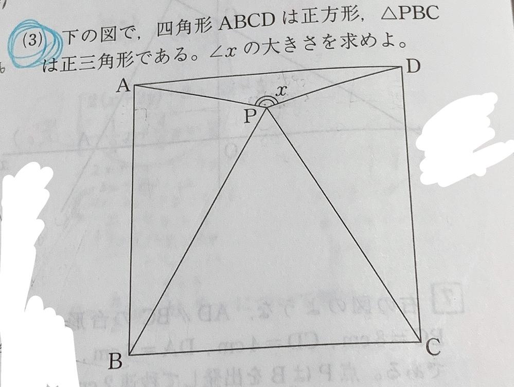 中学の数学の問題です。教えていただきたいです。
