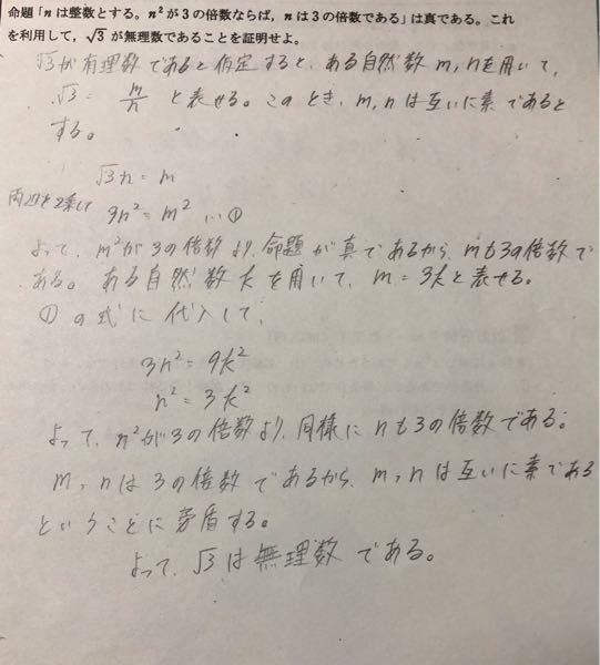 数Ⅰの√3は無理数であるという証明問題です。 この解答をしたら丸貰えますか? もし補足するべきな部分があれば教えて欲しいです