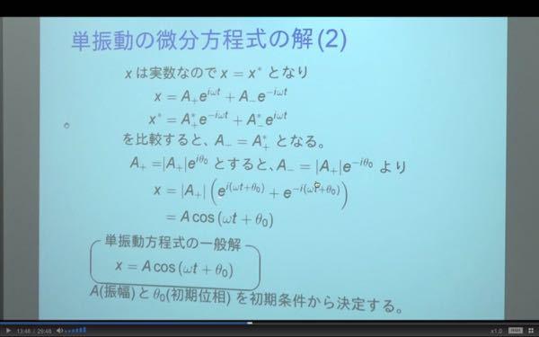 高校では、単振動の変位はx=Asinωt と習ったのですが、大学ではx(t)=Acos(ωt+θ0)と習いました。 初期位相は別として、何故sinとcosの違いがでるのでしょうか?