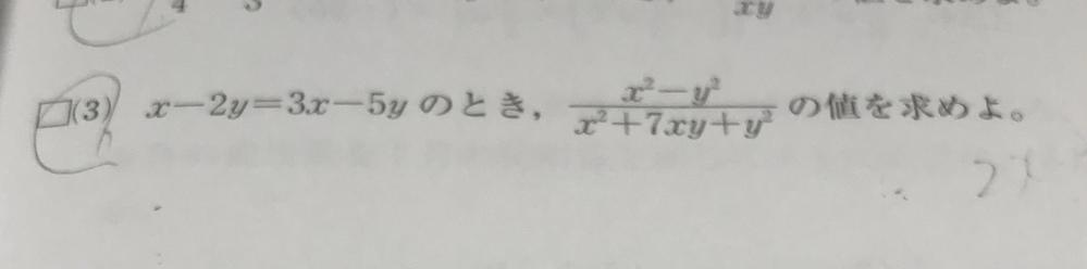 この問題が分かりません。 中二の文字式です。 ちなみに答えは1/11です。 回答よろしくお願いします。