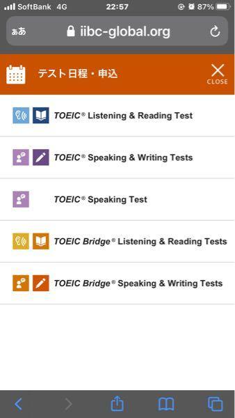 社会人がTOEIC何点とかって言っているのは、これらのうちの、どの試験を申し込めばよろしいですか?