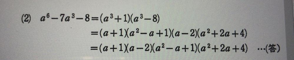 因数分解のやり方がわかりません。 どういう考え方をしたら式を分けられますか?