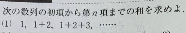 数B∑の計算です。 画像の問題の解説です。 数列の和の計算の基本は第k項を求めることである。 第k項は、ak=1+2+3+……+k とあります。(続きは理解済みのため省略) k項が何故初項からkまでの和なのか教えていただきたいです。