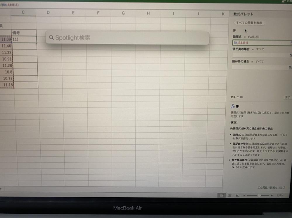 Excelの事なんですけど、学校のWindowsのPCではF4のキーを押せば、$マークがついたんですけど、M1 MacBookAirではこのように表示されます。 どうすれば$マークをつけれるか教えてもらってもいいですか ♂️