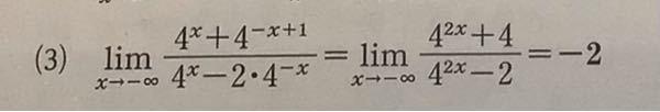 至急お願いします。数3の対数関数の極限の問題です。 分母の4の-X乗でくくるので合っていますか?また、4の-X乗でくくった時に、4の2X乗になるのは何故ですか?