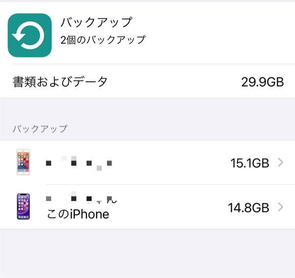 iPhone8plusからiPhone12に機種変してAppleIDからログインしたので、 下記の写真ようになってます。iPhone8plusはもう初期化して、 SoftBankに返したのですが iPhone8plusのこのバックアップは消去してら、その時撮っていた写真などは消えますか?