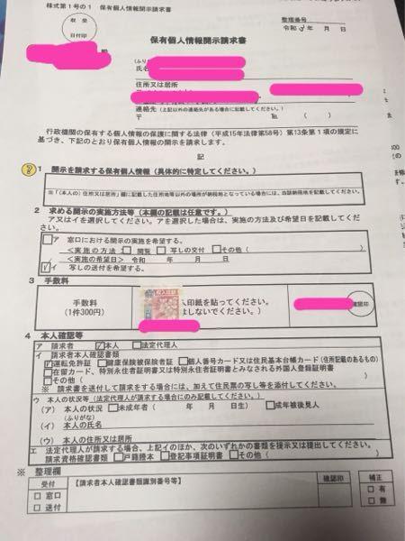 こんばんは。 保有個人情報開示請求書について 質問です。 税務署の判子が押してある確定申告書 が必要で、送付希望なのですが、 保有個人情報開示請求書の2のイの 写しの送付を希望する。 にチ...