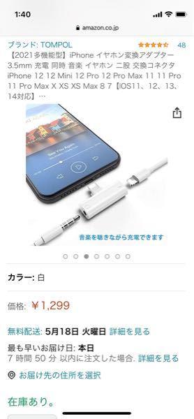 このイヤフォン変換アダプターを買おうと思っているのですが、これってイヤフォンだけつけて充電器をつけないとか、片方だけの使用ってできますか? 片方だけ使用すると使えないとか壊れるとかないですか? ...