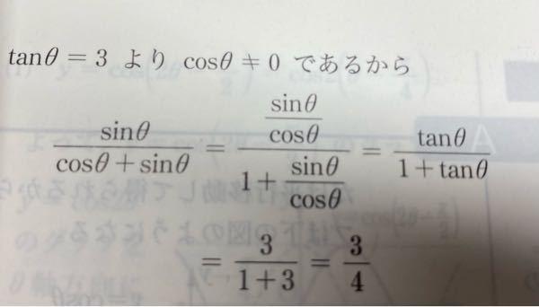 高校数学について 問題:tanθ=3のとき、sinθ/cosθ+sinθの値を求めよ この問題がよく分からないので解説よろしくお願いしますm(_ _)m