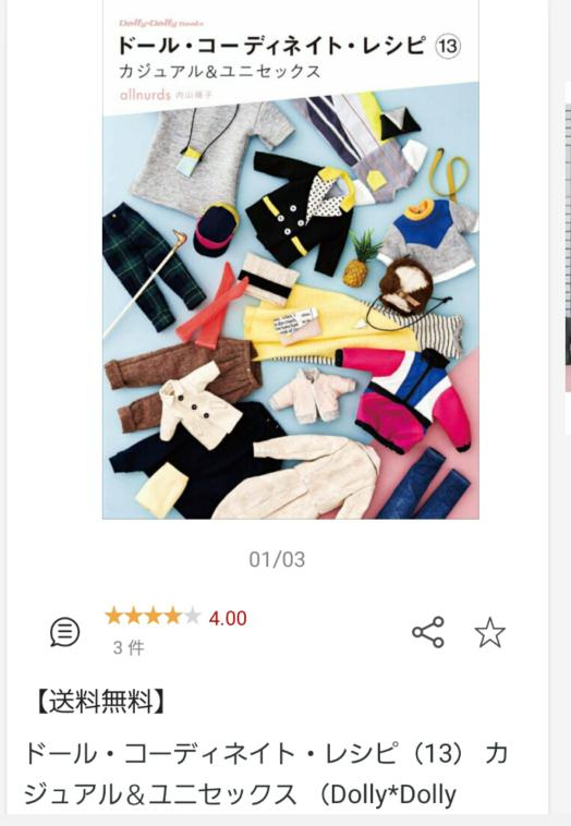 内山順子さんの「ドール・コーディネイト・レシピ⑬」を持っている方がいたら教えてください。 この本に、前開きのパーカーの型紙は載っていますか?