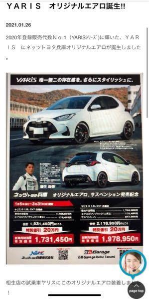 トヨタヤリスのエアロについて質問です。 この写真に載っている「ネッツトヨタ兵庫オリジナルエアロ」とは、兵庫県以外のネッツトヨタやGRガレージで取り扱いはされているのでしょうか?
