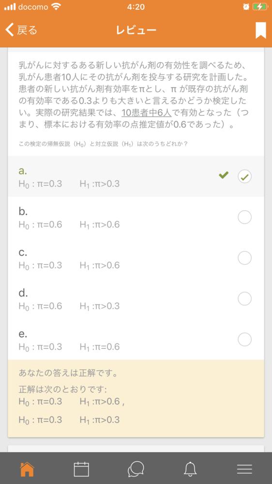 H0=0.3,H1>0.6が答えになる理由が分かりません 解法を教えて頂きたいです