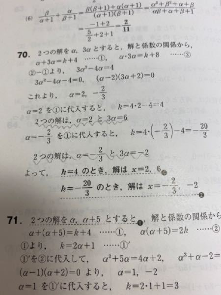 二次方程式 x∧2-(k+4)x+2k=0 の1つの解が他の解の3倍であるとき、定数kの値と、その時の解を求めよ という問題の解答が写真なんですが波線を引いたところの 2つの解は~~ってどうしたらそうなるんですか?? 1個目の波線のところなら①にa=2を代入してkが出るのは分かるんですがなぜ2つの解はa=2 3a=6 が出てくるのか分かりません 解説お願いします