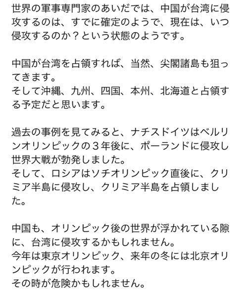 時々こういうの見ますが下記あってます? 中国による沖縄本州北海道、オリンピック前後、台湾侵攻の確定など。