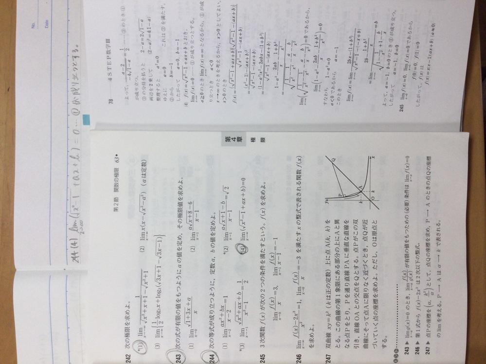 極限 244(4) 解答に「x>0のとき〜」と書かれてますがこれはなぜ書く必要があるんですか?