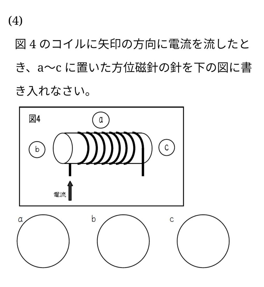 中2理科です。 この問題を教えてほしいです! 解説もあると嬉しいです!