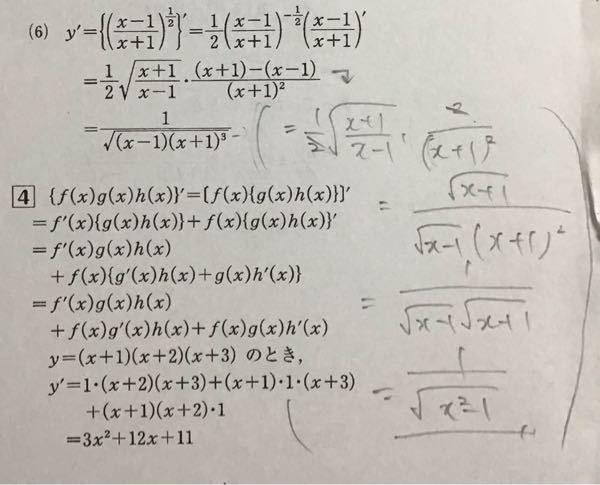 【微分法】 写真の(6)で、私は2行目の続きから()で書いたところのようにときました。 そしたら答えが合わないのですが、私の解き方の間違っているところを教えてください。