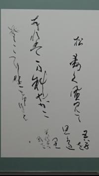 こちらは何と書いてあるのでしょうか。 くずし字が読める方いらっしゃいましたら、教えていただけるとありがたいです。