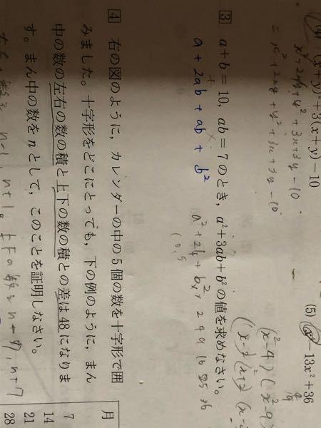 3番の問題の解が107になります。 さっぱりわけが分かりません。 解説お願いします!!!!!
