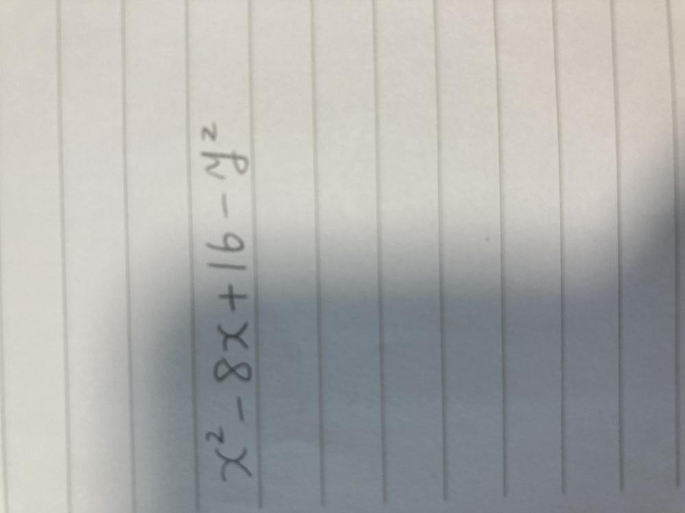 高1数学の問題なのですが、因数分解の仕方が分かりません。 わかる方いらっしゃいましたら回答お願いします。画像分かりにくくてすみません!