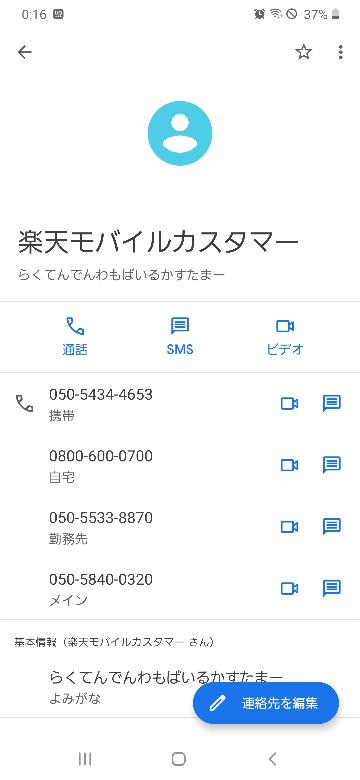 至急。Pocket WiFiが壊れたので楽天に電話したいのですが人に繋がる修理の電話番号教えて頂けませんか? 色々番号ありすぎて ショートメールを送ってきてウェブでみて電話番号さがせとアナウンスされますがそれで切られておわりでしかも修理担当部門につながりません 修理はこちら電話にと書いてあった先に、またショートメールで探せと。意味わかりません 修理依頼できる番号ご存じの方教えてくださいm(_ _)m 修理依頼の 05058400320はだめでした この中にありますか?