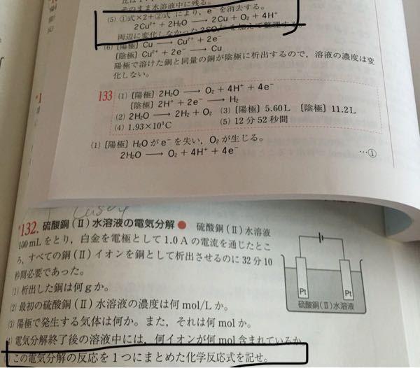 (5)の問題なんですが、式1を×2にしてるのって硫酸銅(Ⅱ)だからですか?
