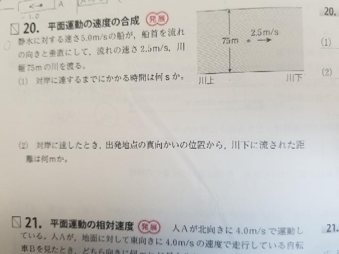 物理基礎です (1)の答えは15sなのですが、なぜ川の流れの向きは考えなくて良いのですか?