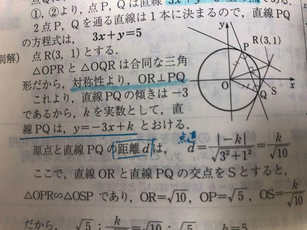 三角形opr.oqrで合同な三角形で、「対称性よりor.pqが垂直である」といえる理由が分かりません。 水色の線が引っ張ってあるとこ辺りです。
