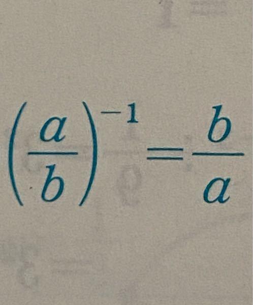高校3年の数Ⅱの問題です。 なぜ分母と分子が逆になるんですか? こういう公式ですか?? 教えてください!