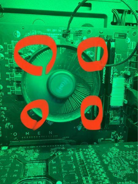 pc、cpuクーラーについて質問です。 omen(hp)のpcで、cpuクーラーを変えたいと思っているのですが、マザボの型番が載っていなく、クーラーの固定ネジ?みたいな所も見たことない正方形の角(マークしてある所)にあります。冷却性能が足りず、Apexをしている時にたまに熱暴走をし始めます。cpuはryzen5 3500、gpuはRADEON5700です。 メモリーはハイパーx16gb、電源は500wです。 メインメモリーはnvmeの256、サブはhddの2tbとssdの256(240)です。 そこで、簡易水冷にしようと思ったのですが、コルセアのh60はここに取り付けられるのでしょうか?他に取り付けできて巨大ではなければおすすめのcpuクーラーを教えて頂きたいです。わかる方回答お願いします
