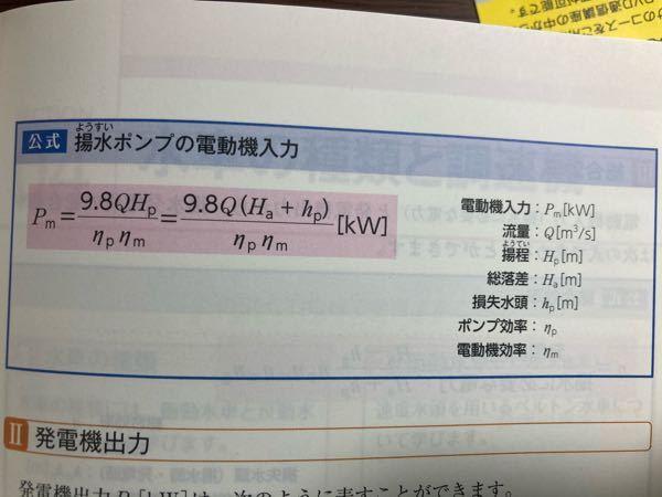 水力発電所についてです。なぜ揚水ポンプの電動機入力はポンプ効率、電動機効率で割るのかわかりません。どうして出力の時はかけたのに入力では割るんですか?