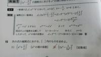 数2 二項定理 写真の問題(2)  解説よろしくお願いします。  (a+b)^nにおいてのnが偶数の時はn/2すればいいのは理解できましたが奇数の時はどうすればいいんでしょうか?  3x=2(5-x)で求められると思ったのですが、答えのの3/2の形になってしまいました。