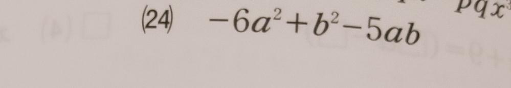 中学3年 数学 問題集 この問題の(24)を教えて下さい ♀️